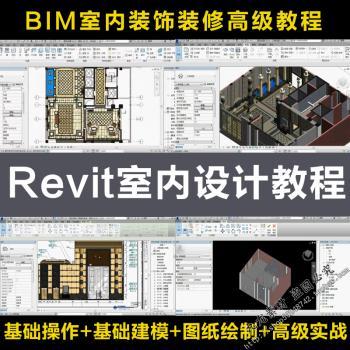 revit室内设计教程BIM室内装饰装修自学视频教程bim建模实战案例