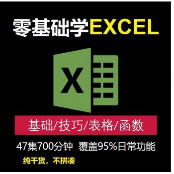 Excel零基础视频教程教学入门课程表格制作自学办公软件安装学习