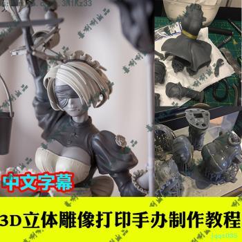 3D立体雕像拆分打印手办制作教程2B小姐姐创作视频中文字幕后期