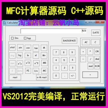 mfc计算器源码 vc  计算器源码 计算器源码 c  计算器程序源码