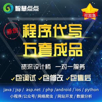 计算机程序java定制jsp代做asp.net开发php设计app开发网站源码