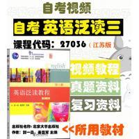 江苏自考27036英语泛读三精讲视频教程 讲义 串讲 真题 复习资料