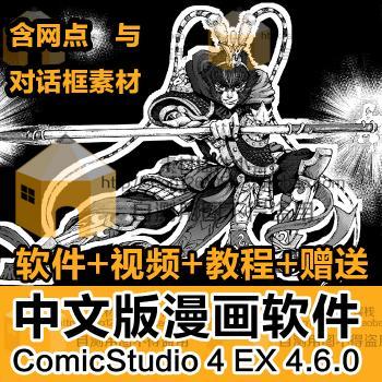 漫画制作软件ComicStudio4EX4.6.0 中文版附赠视频素材教程