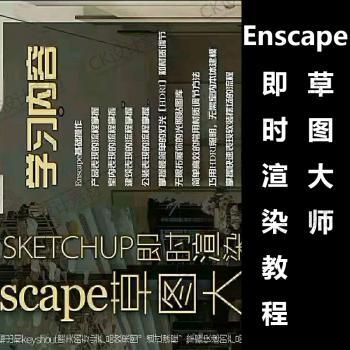 Enscape即时渲染视频2018草图sketchup大师教程