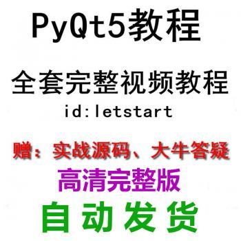 PyQt5教程视频课程全套源码实战项目python GUI开发QT5界面编程