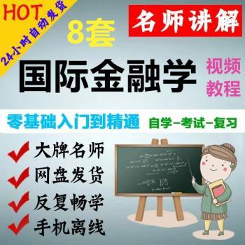 国际金融学 视频教程 奚君羊 上海财经大学讲解 自学网课