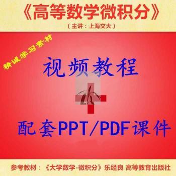 上海交大 乐经良版 高等数学微积分 视频教程讲解 PPT教学课件