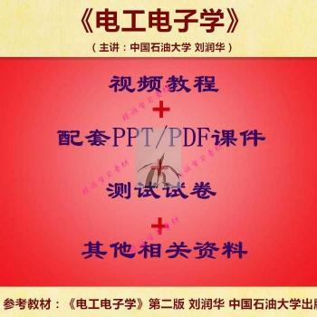 石油大 刘润华  电工电子学 视频教程讲解 PPT教学课件 学习资料