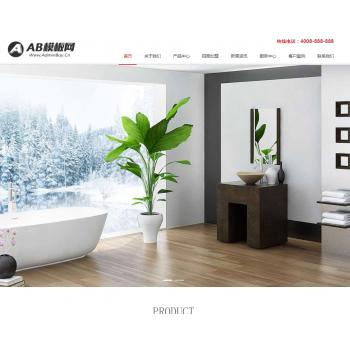 响应式木地板木业织梦模板 html5家装地板实木网站源码带手机版