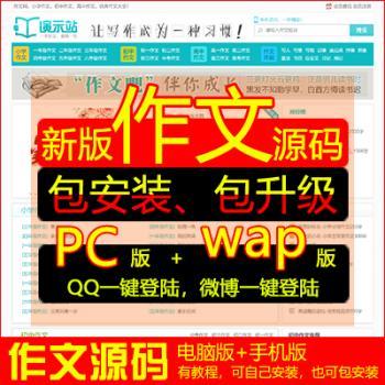 作文网站源码作文模板作文范文php网站自动采集包安装包升级带wap