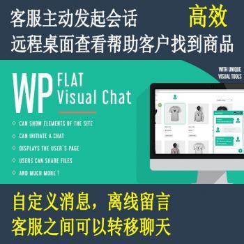 WordPress实时聊天在线客服live chat插件主动发起远程桌面查看