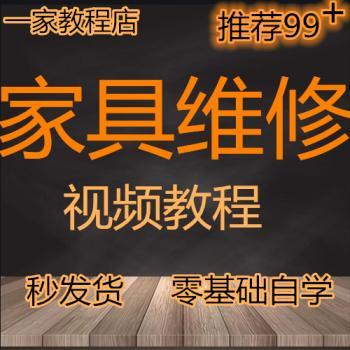家具美容维修补漆皮革修复修补视频教程讲解木工技术自学资料指导