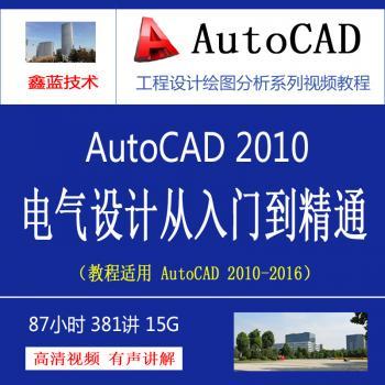 工程设计绘图视频教程AutoCAD 2010电气符号电力线路建筑通信弱电