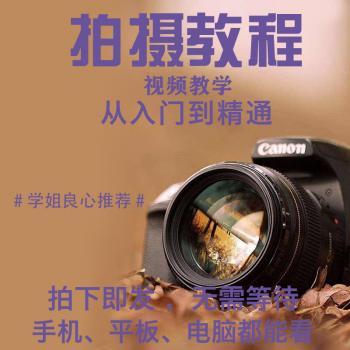 单反手机摄影短视频教程零基础入门拍照自拍人像风景拍摄技巧课程