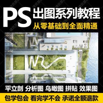PS建筑景观城规出图photoshop视频教程 平立剖面分析效果鸟瞰图