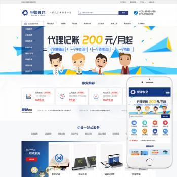 财务注册公司网站源码 工商服务企业管理类织梦模板(带手机端)