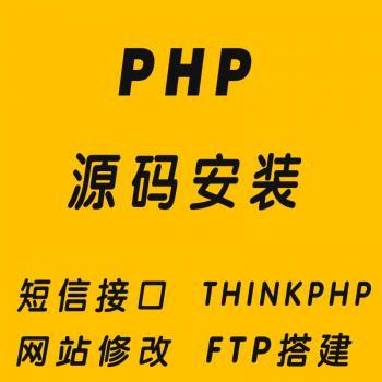 php网站源码测试安装搭建ftp服务配置ThinkPHP模板修改故障修复
