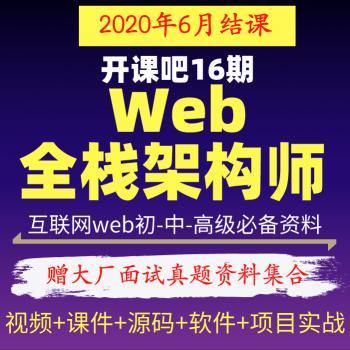 开课吧web全栈架构师教程前端开发工程师培训视频vue3.0资料16期