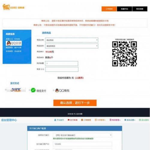 最新阿洋7.0个人发卡网全开源解密版(码支付和轻云支付)源码下载