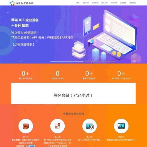 2019分发系统全新UI-APP分发系统平台网站源码下载