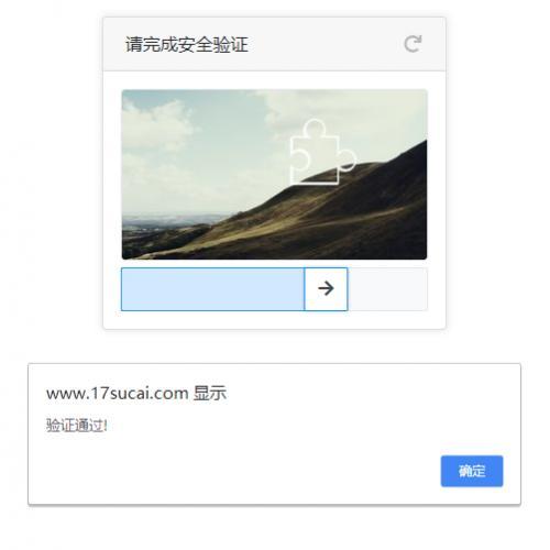 jQuery图片滑块式验证码拖动验证码插件源码下载