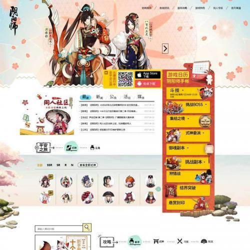仿阴阳师游戏官网首页html模板源代码下载