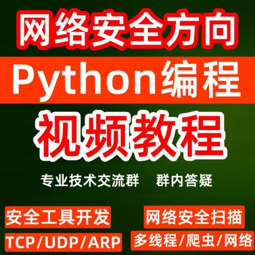 新Python网络安全编程工具开发多线程Web白帽子扫描爬虫视频教程