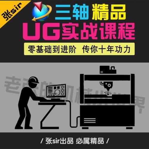 UG教程UG10.0编程视频建模画图模具NX数控加工张sir出品必属精品