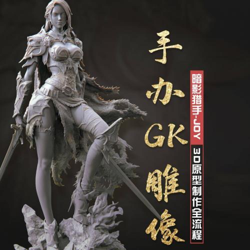 ZB手办模型雕刻教程 手办GK雕像3D原型制作全流程视频教程 拆件
