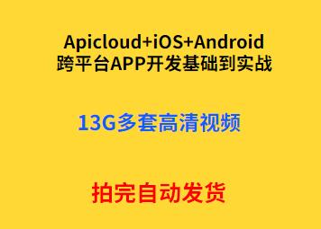 Apicloud iOS Android跨平台APP开发视频教程
