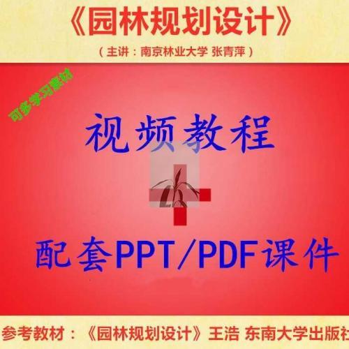 南京林大 王浩版 园林规划设计 PPT教学课件 视频教程讲解 资料