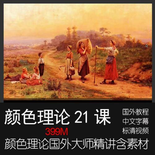 CO04色彩理论教程国外色彩学大师教学中文字幕颜色原理视频教程