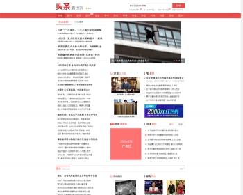 织梦dede新闻网站源码仿东方网今日头条新闻资讯模版的带数据采集