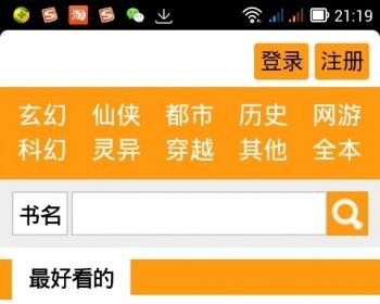 杰奇小说橙色手机模板