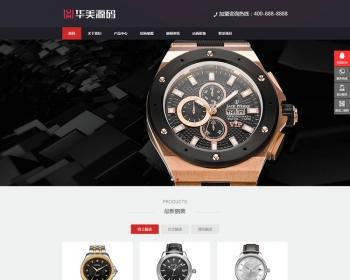 DEDECMS织梦源码 响应式手表产品展现类网站织梦模板(自适应设施)