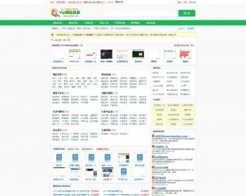 网站目录分类目录带手机版-vip网站目录免费收录网址提交正规的中文分类网站整站源码