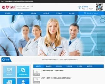 织梦dedecms健康医疗检测机构企业网站模板
