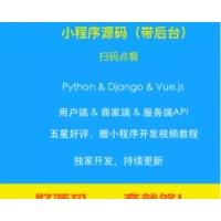 微信小程序源代码带后端 扫码点餐系统 python Django 前后台分离