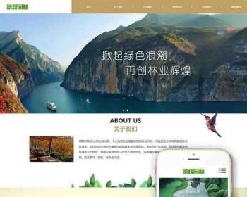 响应式园林景观类网站织梦模板(自适应移动端) 景观园林设计公司展现网站源码