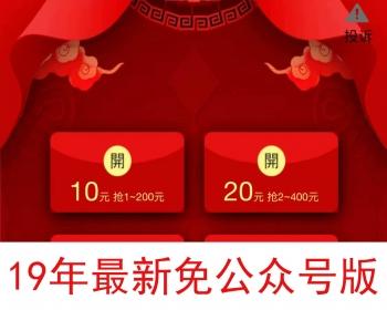 【包安装,可合作】2019猪年精彩红包互换源码,域名防封个人免签版本,掌上零钱自动提