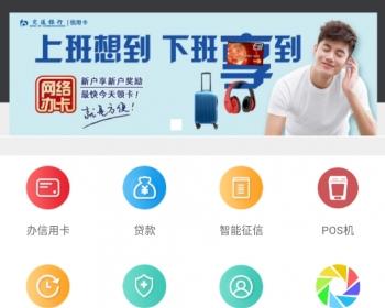 众银网贷平台信誉卡三级分销经营版