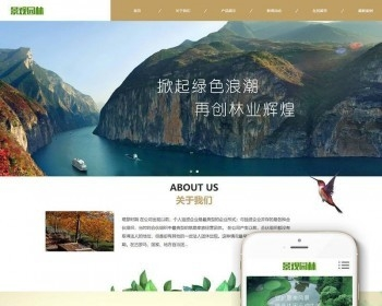 【企业网站+移动端】织梦响应式园林景观类网站源码 园林景观模版