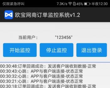 正版-网商银行收款助手API微信支付宝QQ个人企业免签约APP支付平台监控系统源码升级