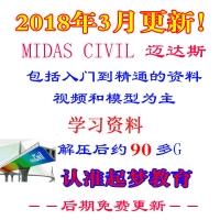 新midas civil迈达斯视频资料学习教程