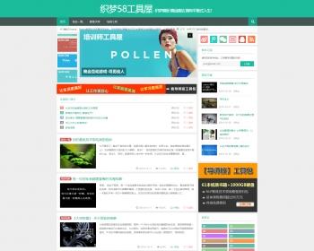 最新经营版绿色响应式文章资讯网站行业博客网站模板响应式手机版本织梦php后端带数据
