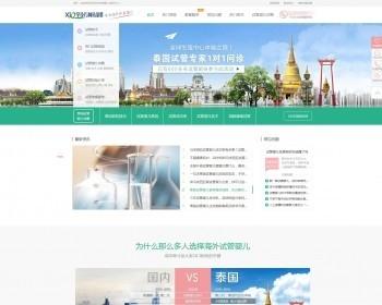 粉红色泰国马来西亚试管婴儿网站模板PHP网站源码试管婴儿手机站