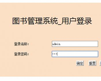 jsp图书管理系统源码+文档 java web ssh mvc bs 网页设计