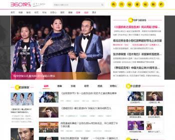 帝国7.5仿360娱乐清晰时尚娱乐资讯整站源码 新闻站高收录 RP3站点可选择