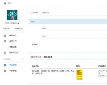【包更】百川社群裂变分销1.4.3全开源版,正版打包,亲测可用