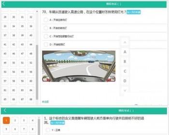 驾考在线答题系统网站源码Thinkphp3.2 手机版驾考宝典多题库